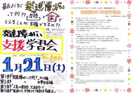 170121発達障がい支援学習会_はぴふるクラブ_AB_170108.jpg