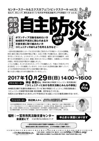 1708車座防災表.jpg