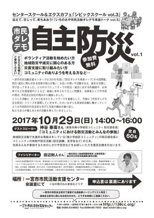 1708車座防災_ページ_1.jpg