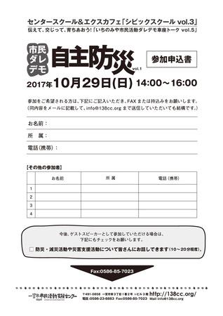 1708車座防災_ページ_2.jpg
