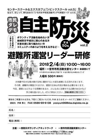 1711車座防災.jpg