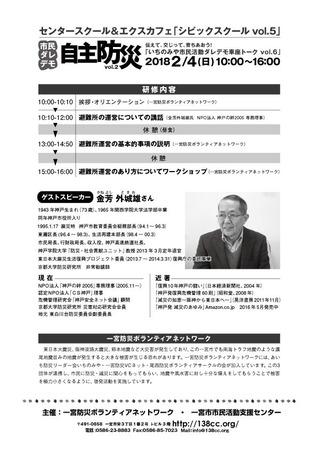 1711車座防災ura.jpg