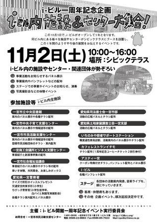 1周年記念チラシ(当日用).jpg