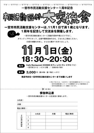 1周年記念大交流会.jpg