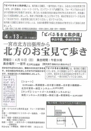 20120222一宮歩こう会.jpg