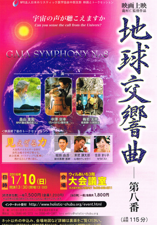 20121225中部ホリスティック.jpg