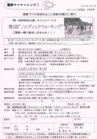 20140125パナソニック松愛会.jpg
