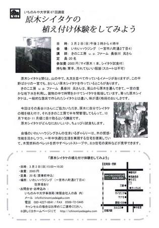 20140211いちのみや大学.jpg