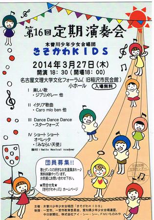20140215木曽川KIDS.jpg