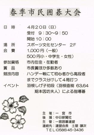 20140304囲碁連盟.jpg
