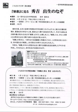 20140304_いちのみや大学.jpg