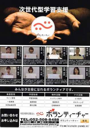 20140311ボランティーチャー裏.jpg