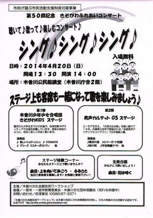 20140315木曽川文化会館住民ワーク.jpg