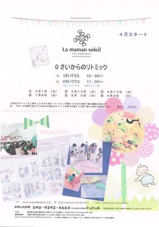 20140317ラマモンソレイユリトミック.jpg