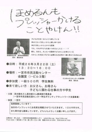 20140322流水達也さん菊池修さん.jpg