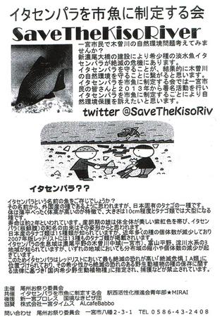 20140405尾州お祭り委員会.jpg