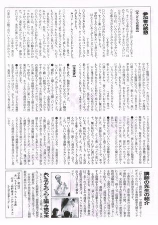 20140408わくわく新聞2.jpg