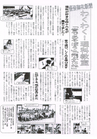 20140408わくわく新聞1.jpg