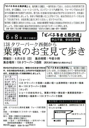 20140411一宮歩こう会.jpg