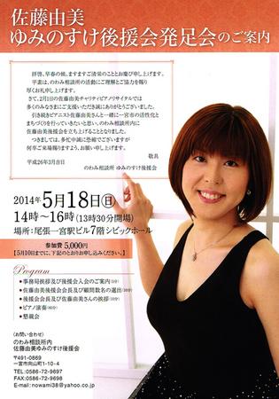 20140412のはみ相談所.jpg