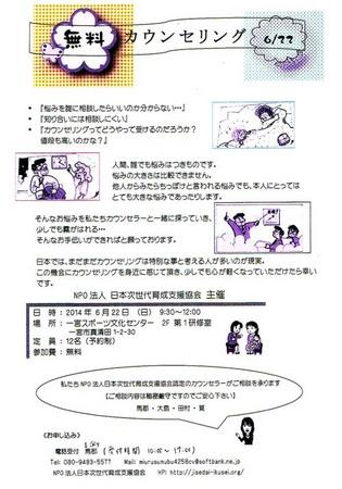 20140426NPO法人 日本次世代育成支援協会.jpg