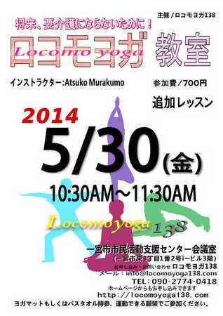 20140526ロコモヨガ.jpg