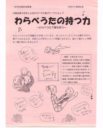 20140527一宮おやこ劇場1.jpg
