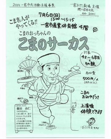 20140527一宮おやこ劇場3.jpg