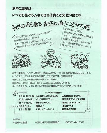 20140527一宮おやこ劇場4.jpg