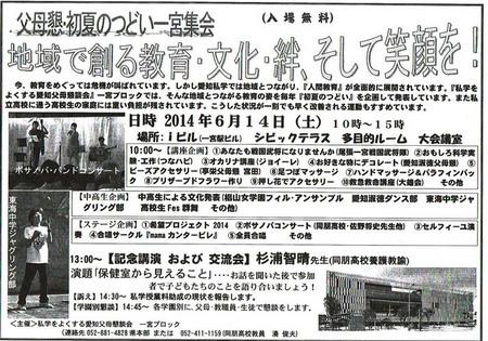 20140531父母懇談会.jpg