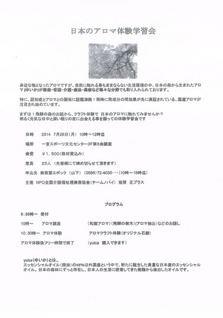 20140609介護福祉理美容.jpg