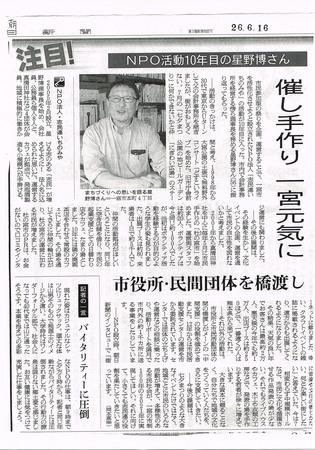 20140617志民連.jpg
