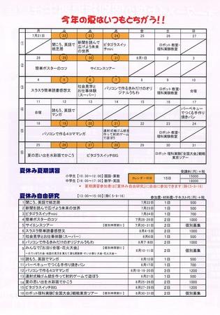 20140623一アカ1裏.jpg
