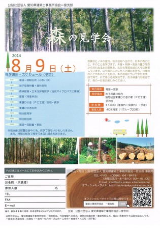 20140630愛知県建築士.jpg