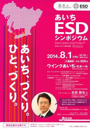 20140701あいちESD1.jpg