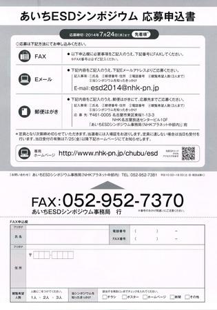 20140701あいちESD2.jpg