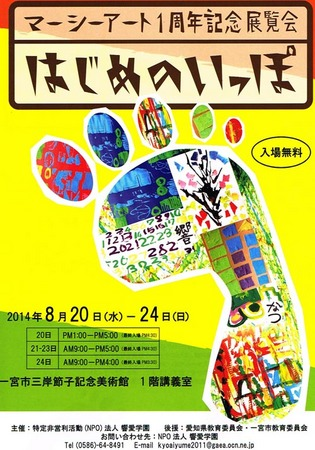 20140705響合学園.jpg