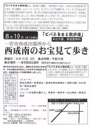 20140707一宮歩こう会.jpg