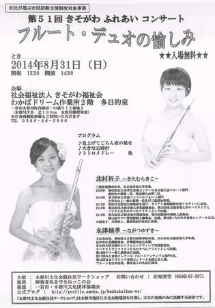 20140722木曽川文化.jpg