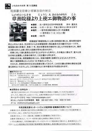 20140805いちのみや大学.jpg