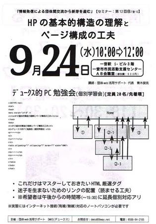 20140816デュークス.jpg