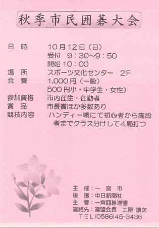 20140820囲碁大会.jpg