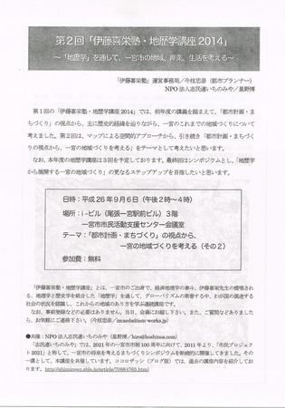 20140825志民連地歴学1.jpg