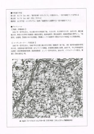 20140825志民連地歴学2.jpg