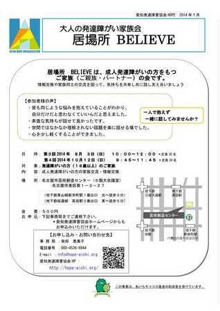 20140829愛知発達障害協会.jpg