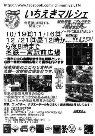 20141025いちえきマルシェ.jpg