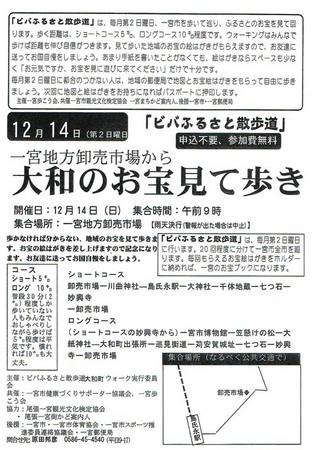 20141103歩こう会.jpg