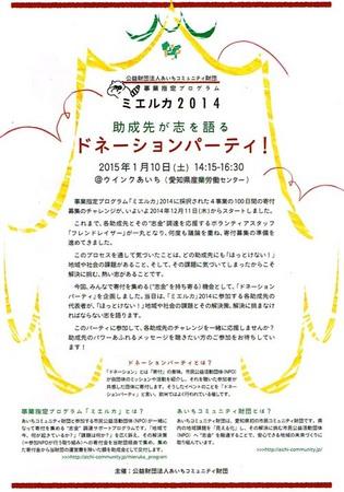 20141220あいちコミュニティ.jpg