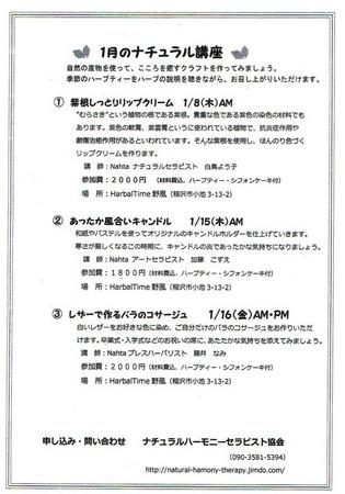 20141220きらり.jpg