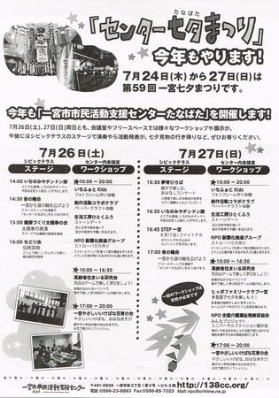 2014センター七夕まつり.jpg